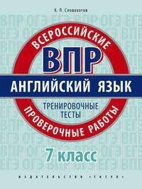 Словохотов К. П. Всероссийские проверочные работы. 7 кл. Тренировочные тесты. QR-код. Английский язык