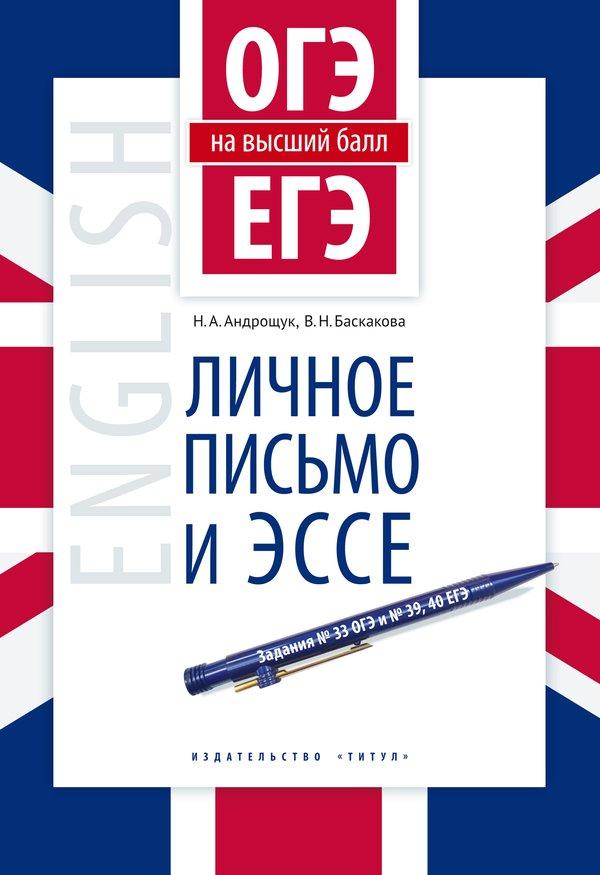 Андрощук Н. А. и др. ОГЭ и ЕГЭ на высший балл. Личное письмо и эссе. Английский язык