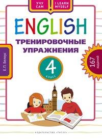 Белоус Е. П. Учебное пособие. Тренировочные упражнения. 4 класс. Английский язык