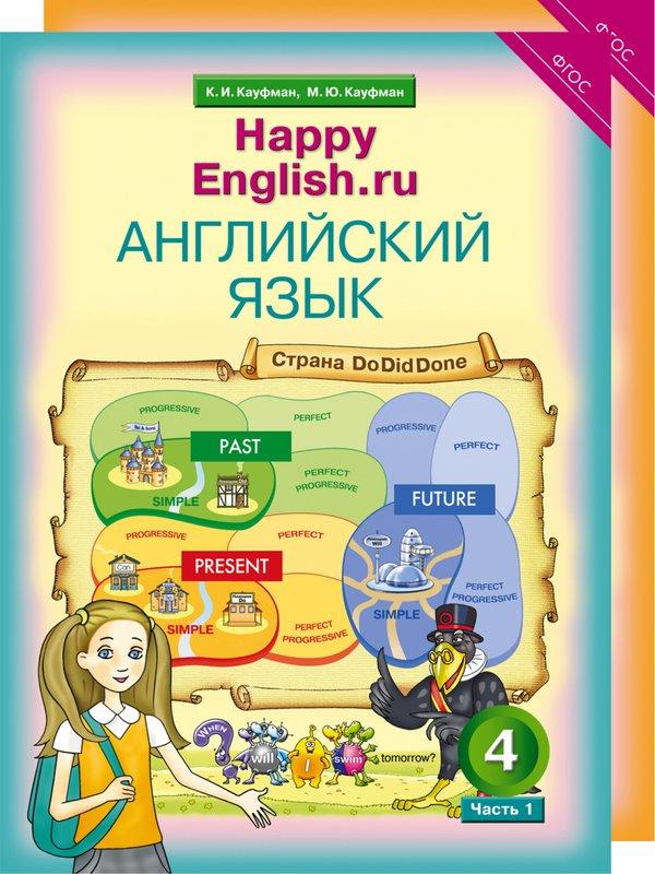 """Кауфман К. И. и др. Учебник. Английский язык. 4 класс. """"Счастливый английский.ру"""" (Ч. 1, 2). """"Happy English.ru"""""""
