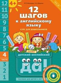 Мильруд Р. П. и др. 12 шагов к английскому языку. Ч. 4. Для детей 4 лет. QR-код. Английский язык