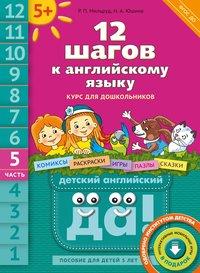 Мильруд Р. П. и др. 12 шагов к английскому языку. Ч. 5. Пособие для детей 5 лет. QR-код для аудио. Английский язык