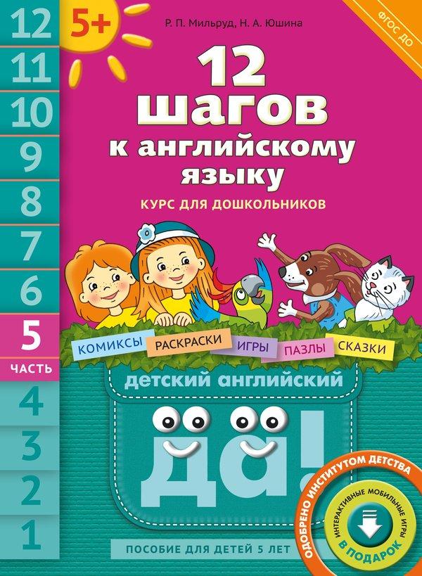 12 шагов к английскому языку. Ч. 5. Для детей 5 лет. QR-код. Английский язык¶