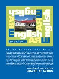 Электронный учебно-методический журнал Английский язык в школе / English at school № 2 (66)