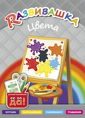 Электронное издание. Цвета. Пособие для детей 3-6 лет. Английский язык