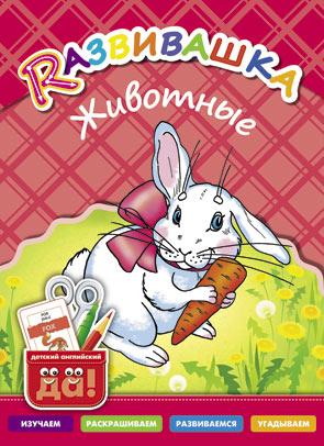 Электронное издание. Животные. Пособие для детей 3-6 лет. Английский язык