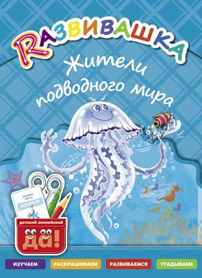 Электронное издание. Жители подводного мира. Пособие для детей 3-6 лет. Английский язык