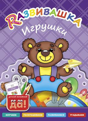 Электронное издание. Игрушки. Пособие для детей 3-6 лет. Английский язык
