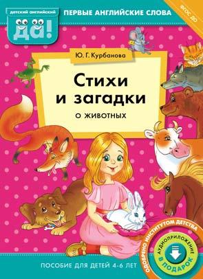 Курбанова Ю. Г. Электронное издание. Стихи и загадки о животных. Пособие для детей 4-6 лет. Английский язык