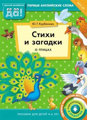 Курбанова Ю. Г. Электронное издание. Стихи и загадки о птицах. Пособие для детей 4-6 лет. Английский язык