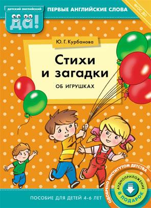 Курбанова Ю. Г. Электронное издание. Стихи и загадки об игрушках. Пособие для детей 4-6 лет. Английский язык