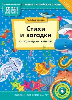Курбанова Ю. Г. Электронное издание. Стихи и загадки о подводных жителях. Пособие для детей 4-6 лет. Английский язык