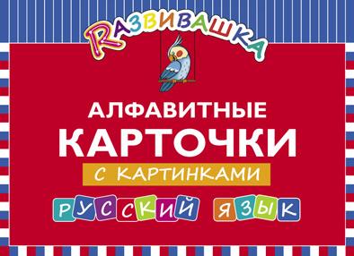Электронное издание. Развивашка. Алфавитные карточки с картинками. Русский язык