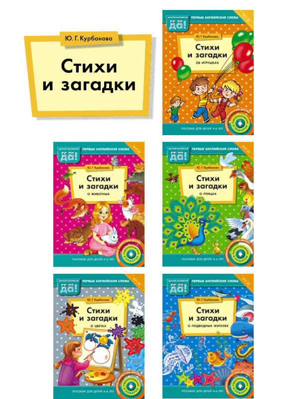 Комплект Курбанова Ю. Г. Стихи и загадки (5 книг)