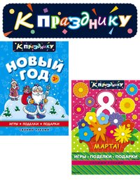 Комплект К празднику (2 книги)