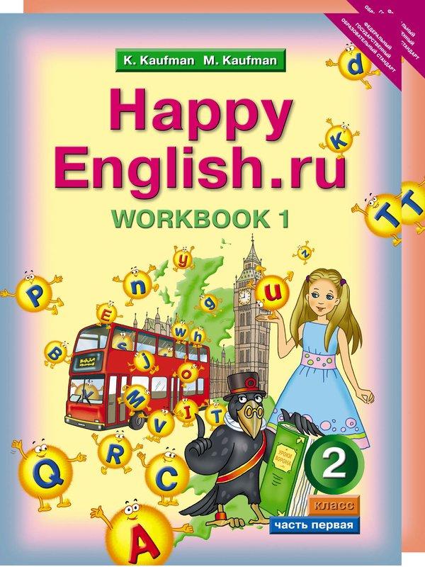 Кауфман К. И. и др. Комплект рабочих тетрадей для 2 класса Happy English.ru (№№ 1, 2 по 10 экз.)