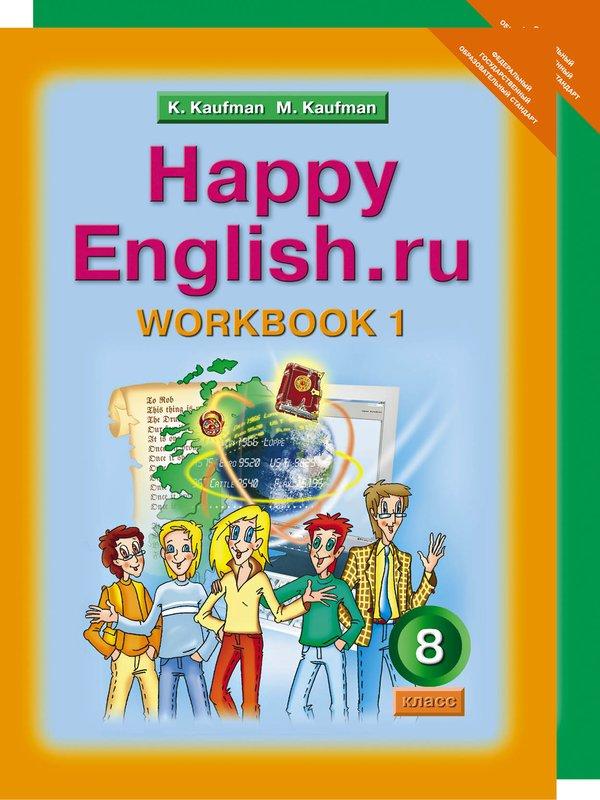 Кауфман К. И. и др. Комплект рабочих тетрадей для 8 класса Happy English.ru (№№ 1, 2 по 10 экз.)