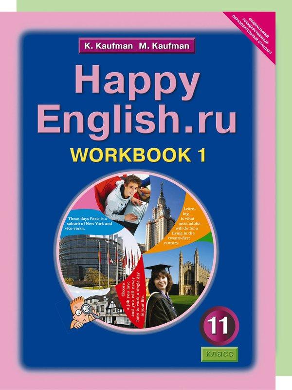 Кауфман К. И. и др. Комплект рабочих тетрадей для 11 класса Happy English.ru (№№ 1, 2 по 10 экз.)