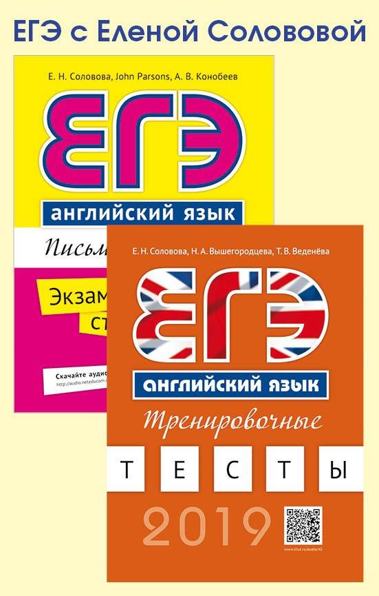 """Комплект """"ЕГЭ с Еленой Солововой"""""""
