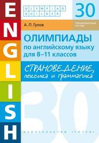 Гулов А. П. Страноведение, лексика и грамматика. Олимпиады. 8-11 кл. 30 тренировочных тестов. Английский язык