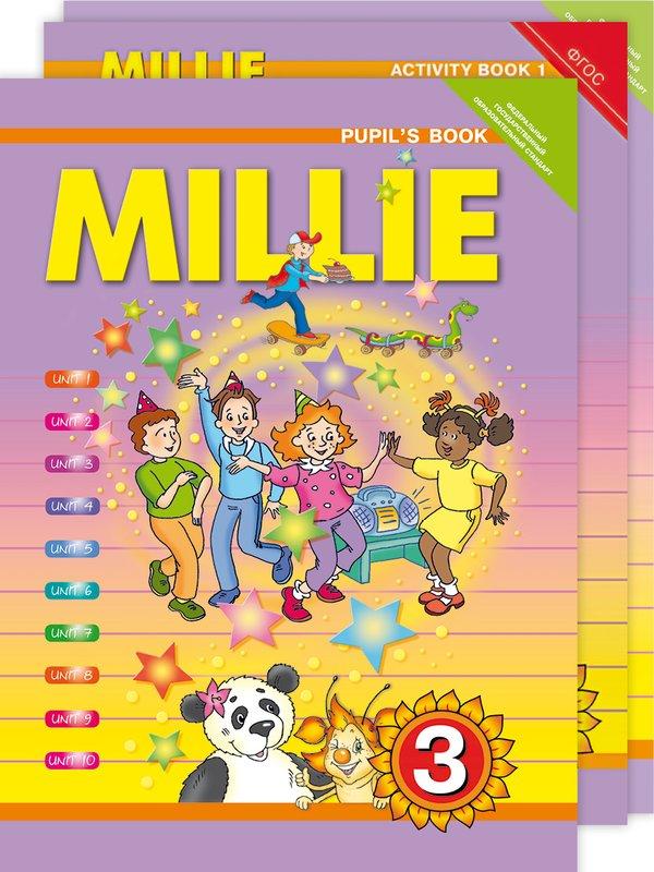 Азарова С. И. и др. Комплект для школьника Millie / Милли. 3 класс. (Учебник + Рабочая тетрадь № 1, №2). Английский язык