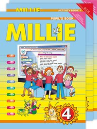Азарова С. И. и др. Комплект для школьника Millie / Милли. 4 класс. (Учебник + Рабочая тетрадь № 1, №2). Английский язык