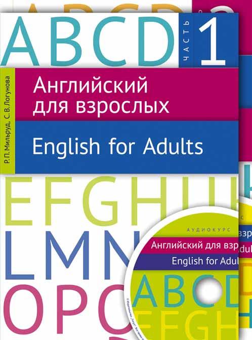 Мильруд Р. П., Логунова С. В. Электронный учебник. Английский для взрослых / English for Adults  (Ч. 1, 2). Английский язык. Электронная доставка