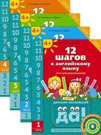 """Мильруд Р. П. и др. Комплект 12 шагов к английскому языку"""". Для детей 4 лет (4 книги). Английский язык"""