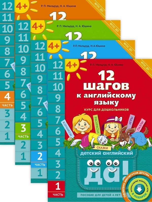 """Комплект 12 шагов к английскому языку"""". Для детей 4 лет (4 книги)"""