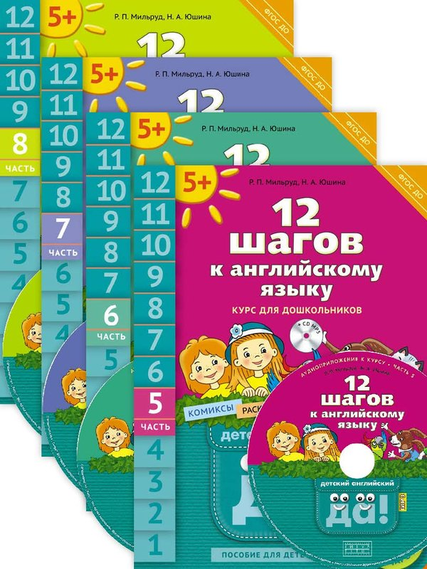 """Мильруд Р. П. и др. Комплект 12 шагов к английскому языку"""". Для детей 5 лет (4 книги). Английский язык"""