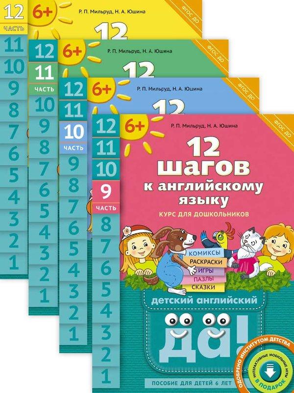 """Комплект 12 шагов к английскому языку"""". Для детей 6 лет (4 книги)"""