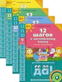 """Мильруд Р. П. и др. Комплект 12 шагов к английскому языку"""". Для детей 6 лет (4 книги). Английский язык"""