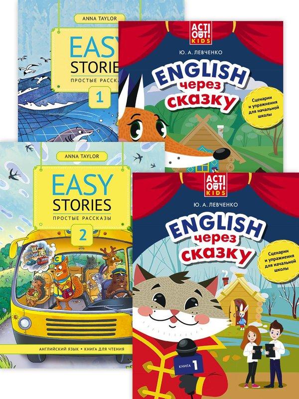 """Комплект """"Рассказы, сказки и сценарии для начальной школы"""" (4 книги)"""