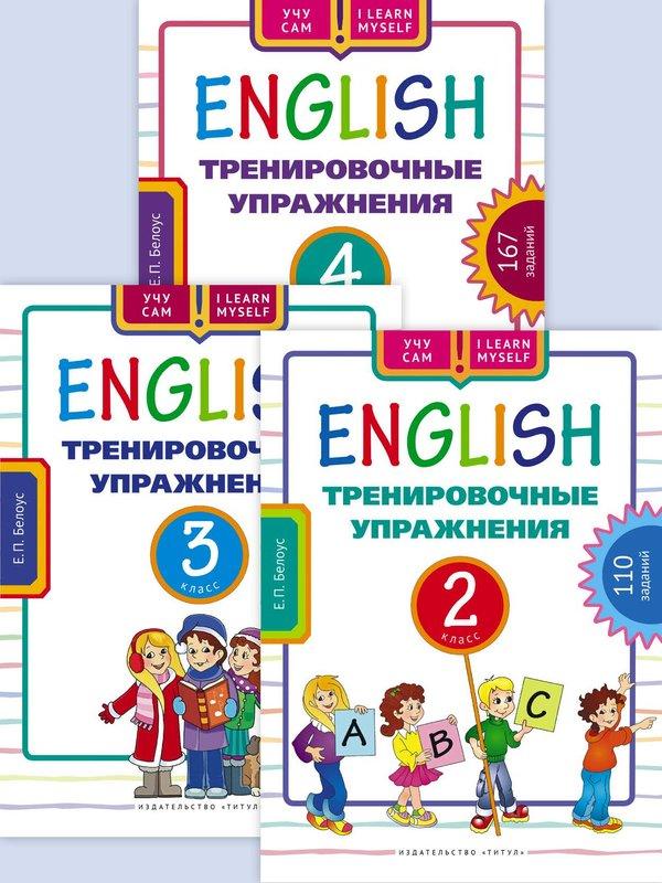 """Комплект """"400+ заданий для начальной школы"""" (3 книги)"""
