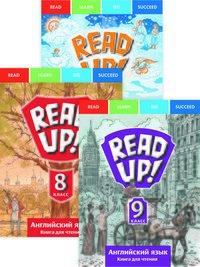 """Комплект для чтения """"Почитай! / READ UP!"""" для средней школы (3 книги)"""