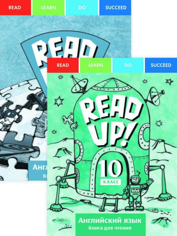 """Комплект для чтения """"Почитай! / READ UP!"""" для старшей школы (2 книги)"""