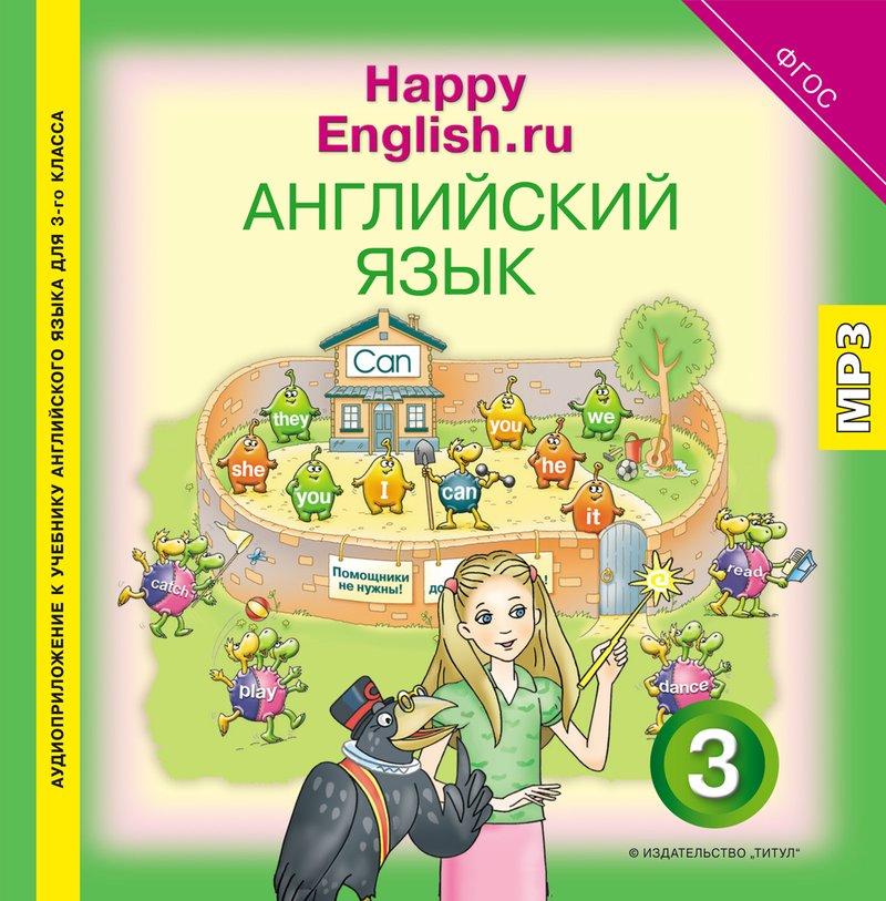Кауфман К. И. и др. Аудиоприложение (электронная доставка) для 3 кл. Happy English.ru / Счастливый английский.ру. Английский язык (ФГОС)