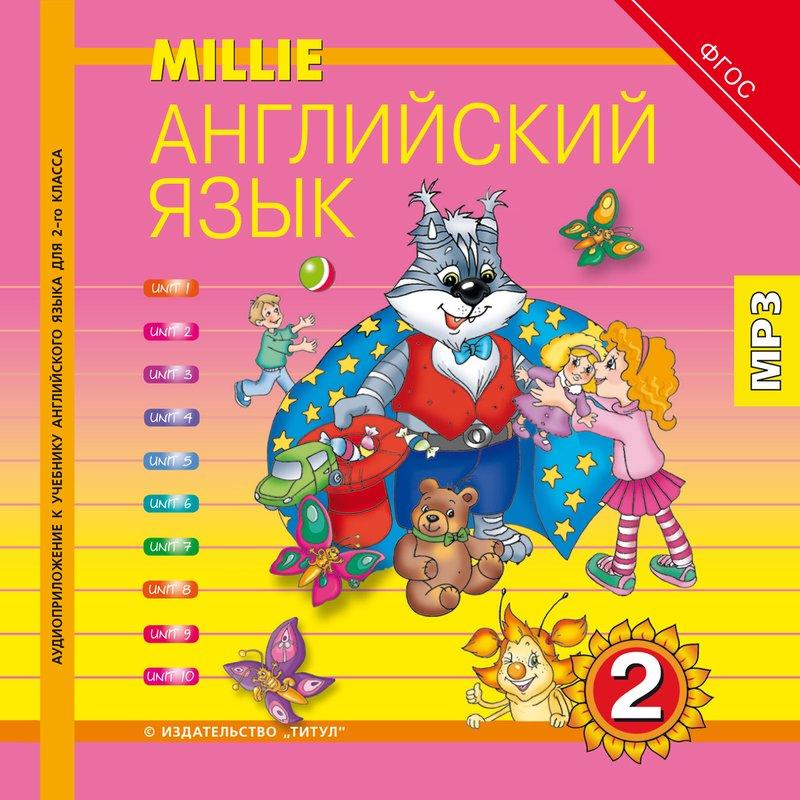 Азарова С. И. и др. Аудиоприложение (электронная доставка). Английский язык. 2 класс. Millie