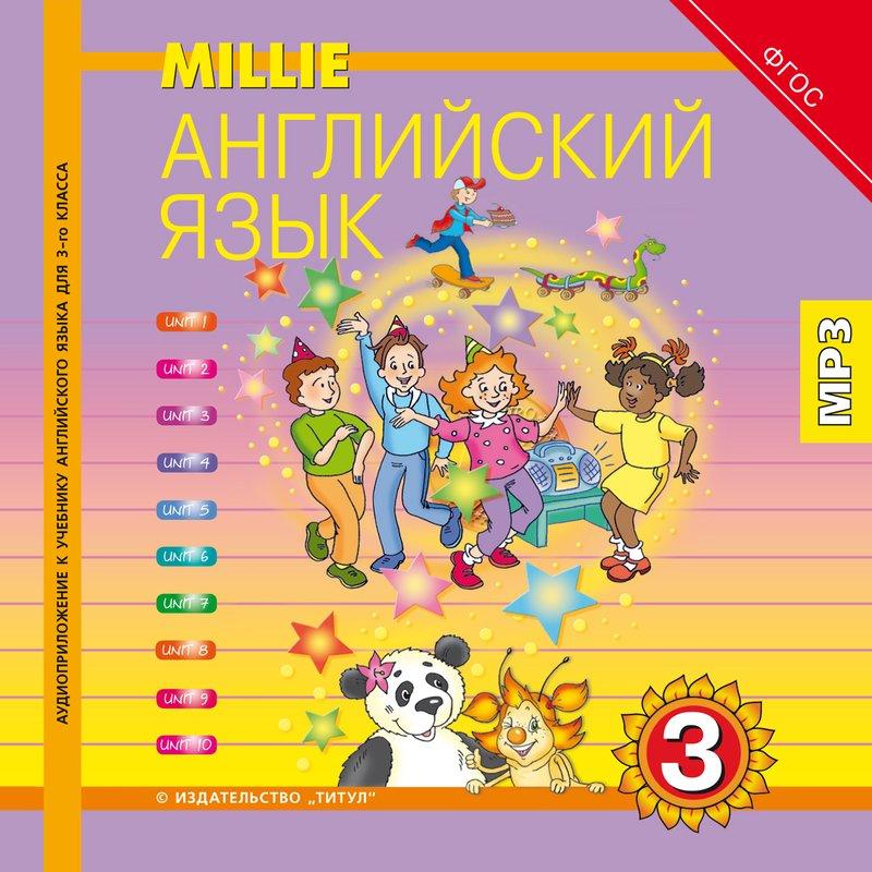 Азарова С. И. и др. Аудиоприложение (электронная доставка). Английский язык. 3 класс. Millie