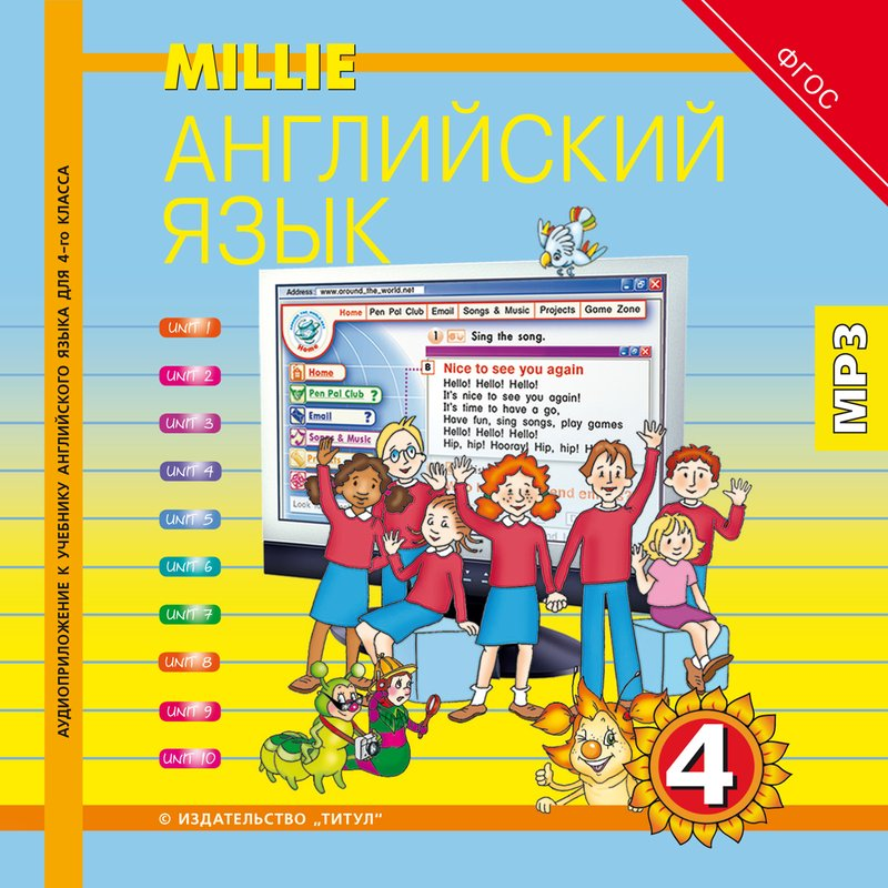 Азарова С. И. и др. Аудиоприложение (электронная доставка) к учебнику Милли / Millie для 4 класса. Английский язык (ФГОС)