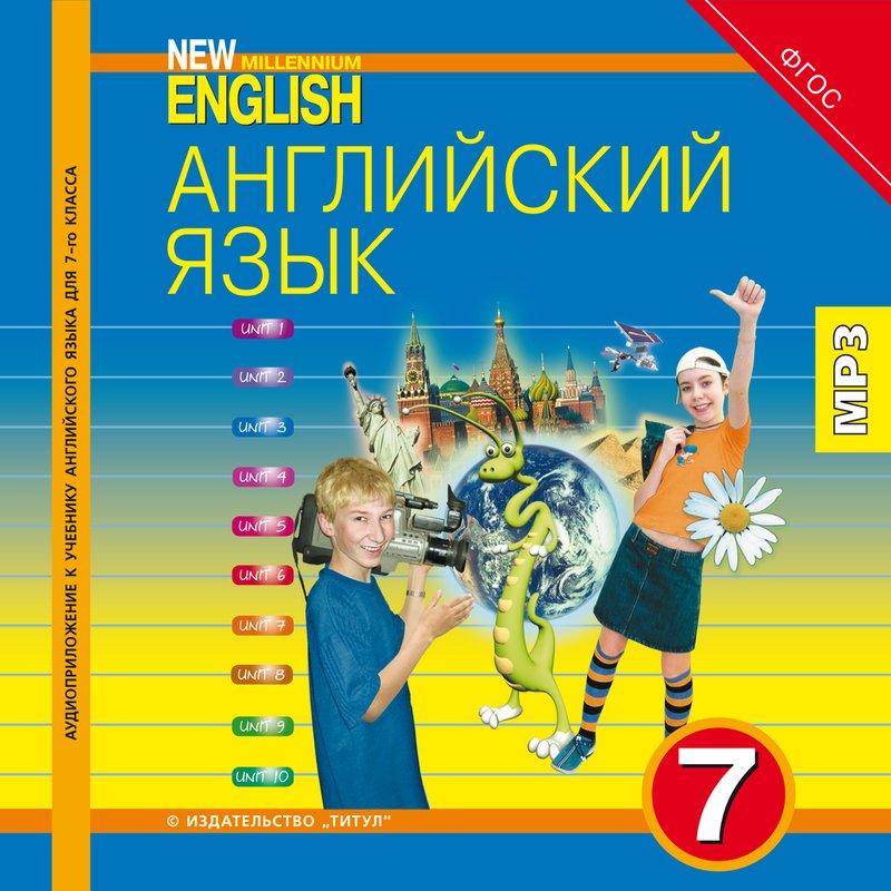 Деревянко Н. Н. и др. Аудиоприложение (электронная доставка) для 7 кл. New Millennium English / Английский язык нового тысячелетия. Английский язык (ФГОС)