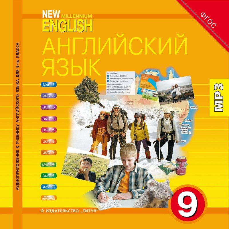 Гроза О. Л. и др. Аудиоприложение (электронная доставка) для 9 кл. New Millennium English / Английский язык нового тысячелетия. Английский язык (ФГОС)