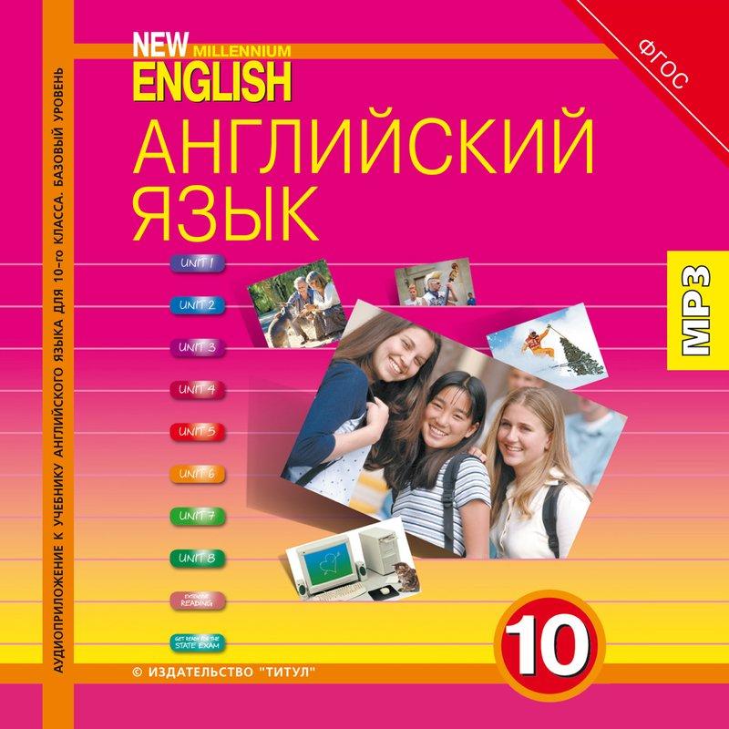 Гроза О. Л. и др. Аудиоприложение (электронная доставка) для 10 кл. New Millennium English / Английский язык нового тысячелетия. Английский язык (ФГОС)