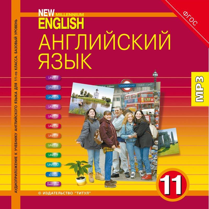 Гроза О. Л. и др. Аудиоприложение (электронная доставка) для 11 кл. New Millennium English / Английский язык нового тысячелетия. Английский язык (ФГОС)