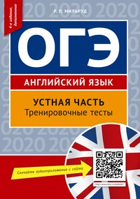 Мильруд Р. П. Онлайн-ресурс. Учебное пособие. ОГЭ. Устная часть. Тренировочные тесты. Английский язык