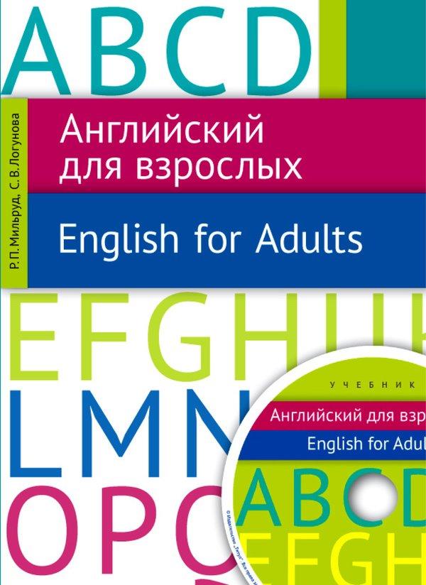 Мильруд Р. П., Логунова С. В. Онлайн-ресурс. Учебник. Английский для взрослых / English for Adults. Английский язык