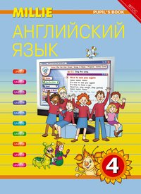"Азарова С. И. и др. Онлайн-ресурс. Учебник. Английский язык. 4 класс. ""Милли""/ ""Millie"""