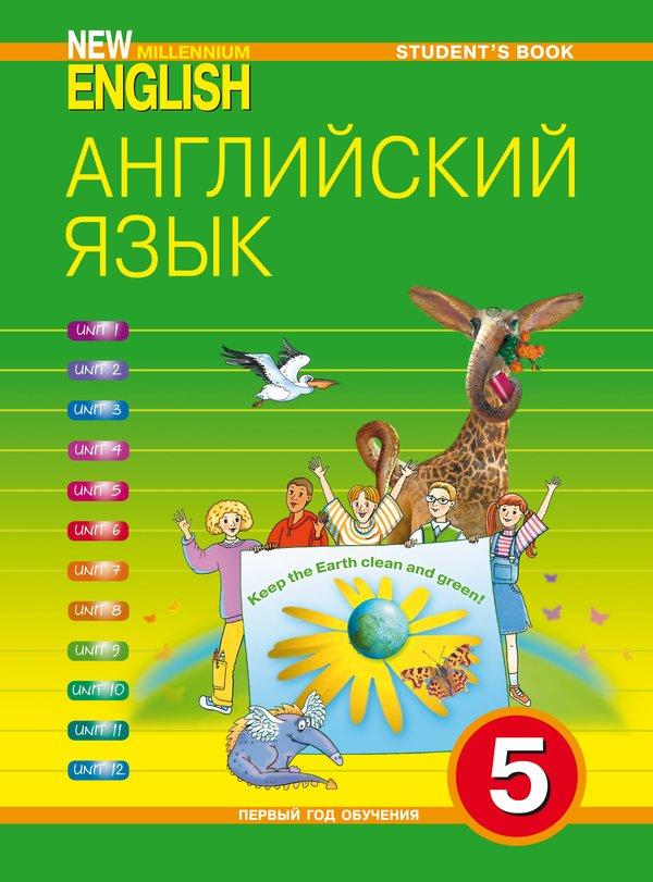 Онлайн-ресурс. Учебник. Английский язык. 5 кл. (1 год обучения). New Millennium English. Английский язык