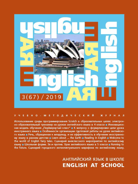 Электронный учебно-методический журнал Английский язык в школе / English at school № 3 (67)