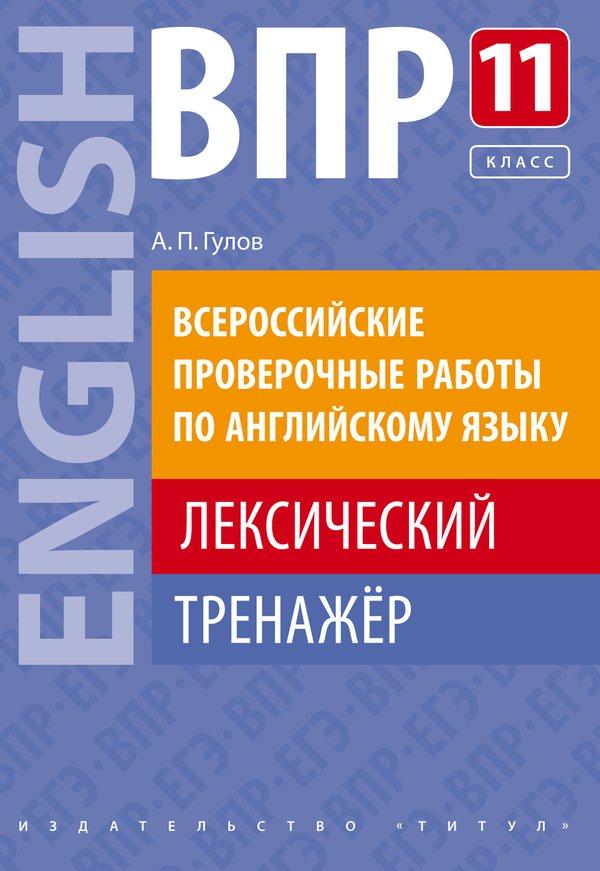 Гулов А. П. Учебное пособие. ВПР. Лексический тренажер. 11 класс. Английский язык